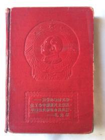 笔记本(50年代)