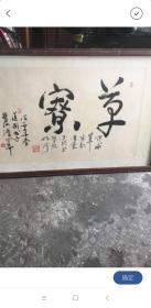 韩国最大寺庙三光寺住持高僧道圆法师书法