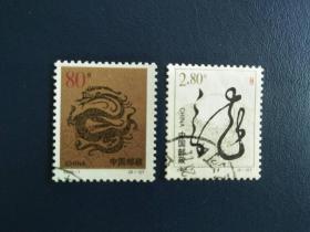 二轮龙 2000-1 龙生肖信销邮票