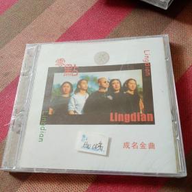 正版全新没开封CD,零点乐队成名金曲。广州新时代影音公司。