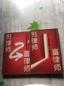 穷律师富律师; 揭开中国律师 成长之谜   揭开中国律师营销之谜(2)【两本合售】