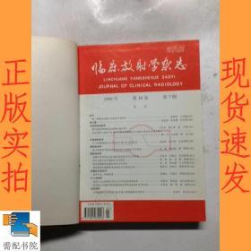 临床放射学杂志     1999  7-12   精装合订本