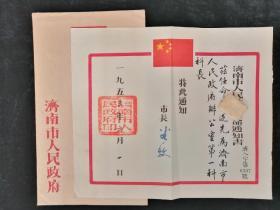 1953年济南市人民政府 市长谷牧签发科长任命书•带原封!