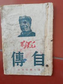 毛澤東自傳(缺頁)