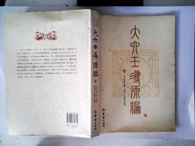 大六壬寻源编(上册)