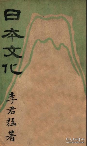 日本文化李君猛長春書店1941年版初中高中淺易文言文古文讀本教科書