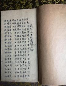 清代或民国手写稿本   川中自然门拳谱-天罡三十六庄总序论