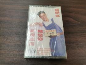 10.20~磁带   张学友《真情流露》(全新未拆)
