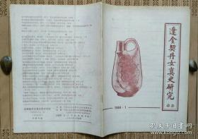 辽金契丹女真史研究动态(1984年第1期)