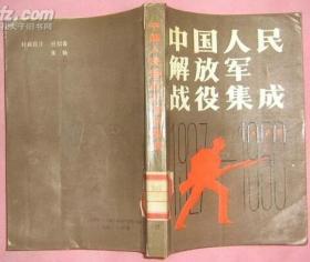 中国人民解放军战役集成