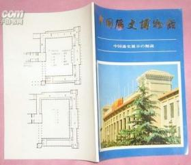中国历史博物馆 中国通史展示の解说(铜版画册 日文版)
