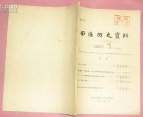 西北历史资料1981-1(内收《红档》分类索引等文章)