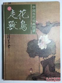 中国历代绘画图谱 花鸟走兽 一版一印
