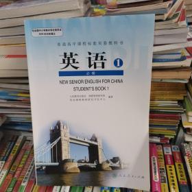 普通高中课程标准实验教科书英语1 高中英语课本必修1——干净无字迹