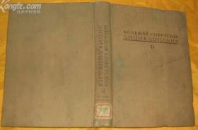 苏联大百科全书第十一 卷(1973年版)