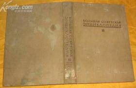 苏联大百科全书第十六卷(1974年版)俄文版