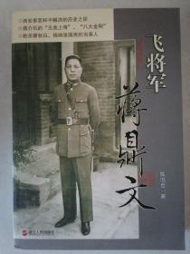 飞将军  蒋鼎文