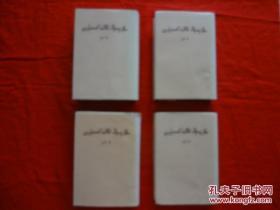 毛澤東選集(1-4卷)[維吾爾文 精裝本]