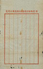 民國綏遠歸綏市商會騎兵保商團公用信箋、信封,均空白,箋29.4x18cm,封15.4x7.5cm。英國制,八五品。