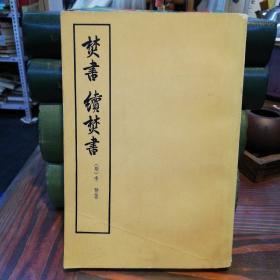 焚书   续焚书      中华书局繁体竖版1975年一版一印