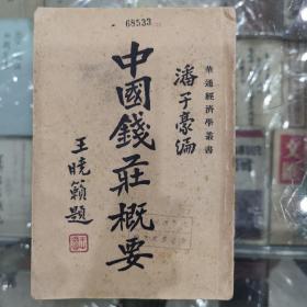 中國錢莊概要(民國)
