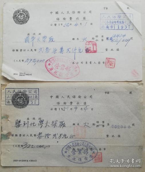 中國人民保險公司保險費收據兩件