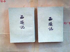 西游记(上下2册全 竖版繁体人民文学出版社1955年2月北京第一版 1962年印刷 )