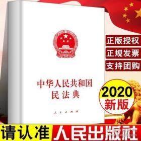 【2020新修订版民法典】最新版中华人民共和国民法典解读理解与适用大字版实用版含草案民法法条汇编物权法劳动法法合同法婚姻法