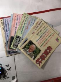 炎黄春秋1999年1/2/4/6/7/8/9/10/(8本合售)