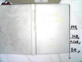 当代中国统计人物志