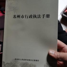 苏州市行政执法手册