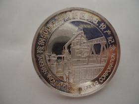 鞍钢500万吨钢新区竣工投产纪念章999AG上海造币厂10g
