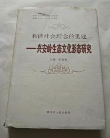 和谐社会理念的重建---兴安岭生态文化形态研究【东北地方文化史】