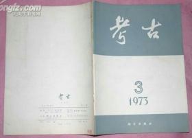文物(1973年第3期)