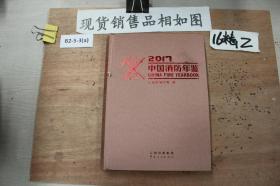 2017中国消防年鉴