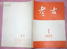 文物(1973年第1期)