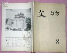 文物(1977年第8期)