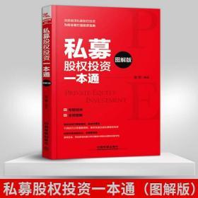 正版现货 私募股权投资一本通 图解版 股票金融投资书籍 入门基础知识 股市进阶之道