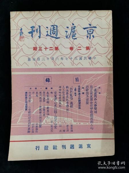 京滬周刊  第2卷   第23期