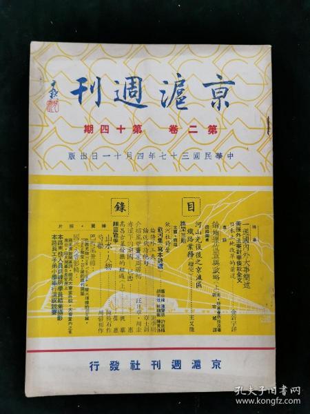 京滬周刊  第2卷   第14期