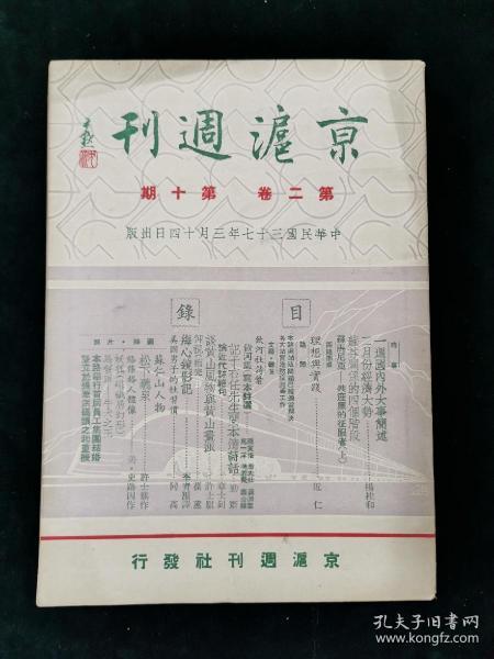 京滬周刊  第2卷   第10期