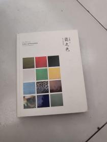 瓷之色【16开硬精装】