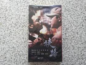 全新原装正版光盘DVD15碟装:狭路   未开封