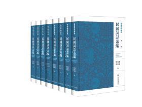 民国词话丛编(16开精装 全八册)