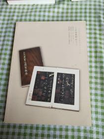 北京景星麟凤大唐西市2017春季艺术品拍卖会 古籍善本碑拓专场