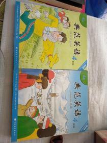 典范英语4 AB两册 可点读