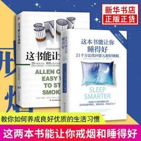 【套装2册】这书能让你戒烟+这本书能让你睡得好 烟民戒烟指导戒烟方法 安神治疗失眠辅助改善睡眠质量减脂瘦身养生保健畅销书籍