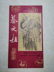 节目单:庆祝中华人民共和国成立30周年献礼演出 蔡文姬(昆曲)