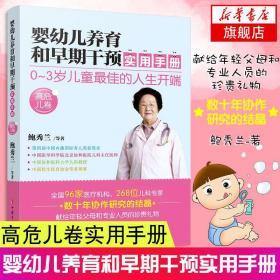 婴幼儿养育和早期干预实用手册-0~3岁儿童的人生开端 (高危儿? 鲍秀兰)妇幼保健 中国妇女出版 【新华书店正版书籍】