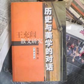 历史与美学的对话:王充闾散文研究